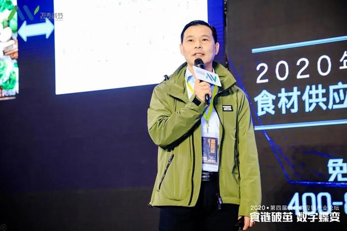 【十二月活动】光棱主办的2020年第四届食材188金宝搏下载不下来产业论坛在深圳顺利召开!